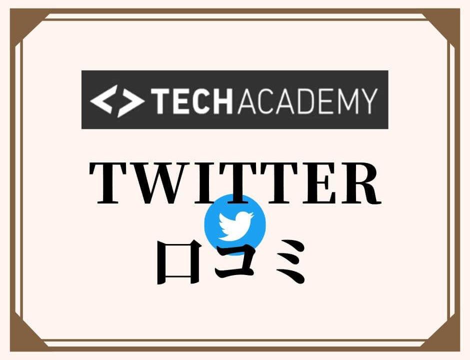テックアカデミーのTwitter口コミ
