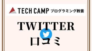 テックキャンププログラミング教養のTwitter口コミ