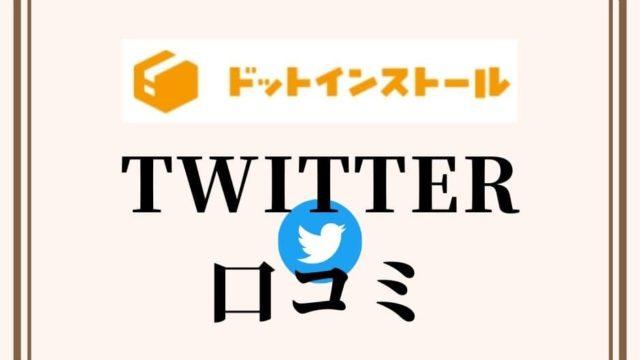 ドットインストール Twitter口コミ
