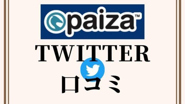 paiza Twitter口コミ