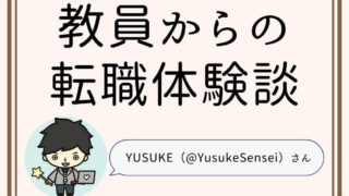 YUSUKEさんの転職体験談