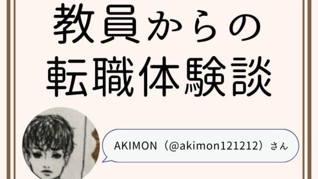 AKIMONさんの転職体験談