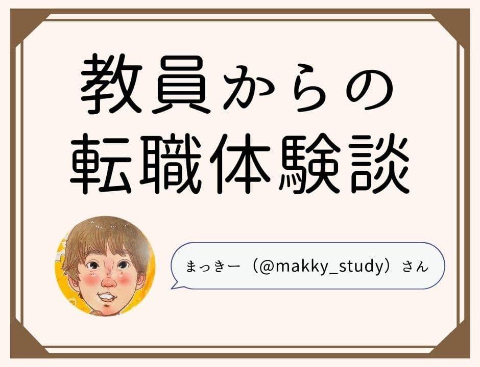 まっきーさんの転職体験談