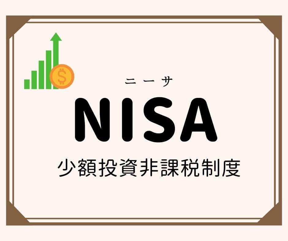 投資しながら節税できる制度 その1)NISA(ニーサ)