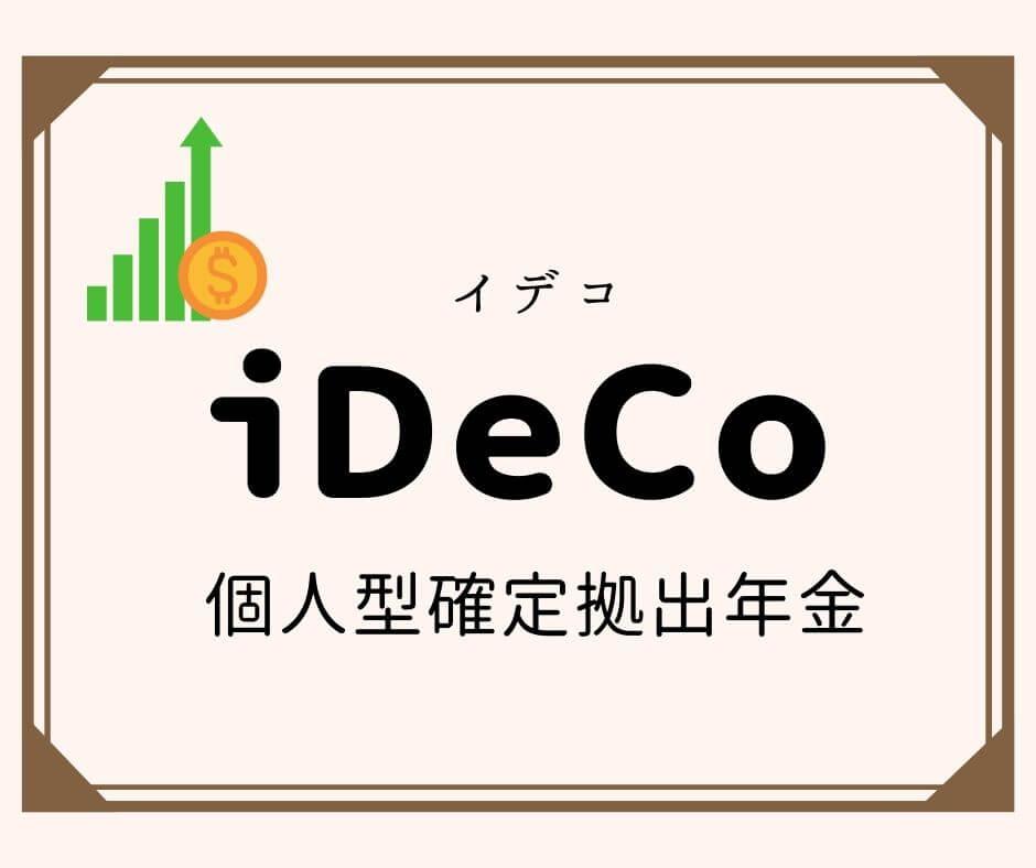 投資しながら節税できる制度 その2)iDeCo(イデコ)