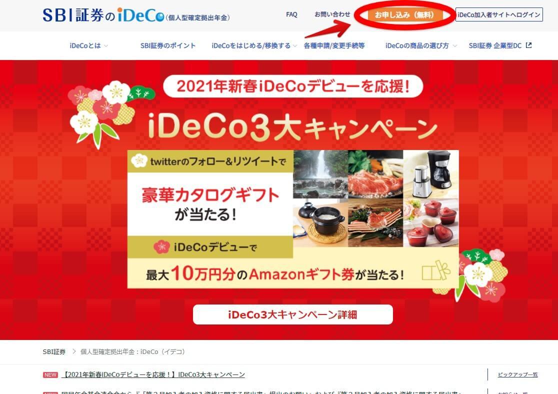 iDeCo加入までの流れ